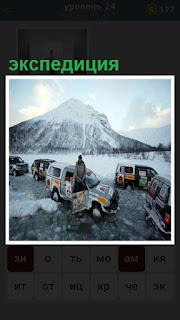 остановилась экспедиция на машинах зимой на дороге