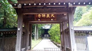 多摩散歩は、町田市の大泉寺