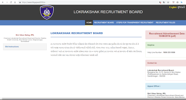LRB Constable / Lokrakshak IMP Notification For Changes in Answer Sheet @lrbgujarat2018.in