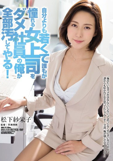 [HD] I'll Anyone A Woman Boss Yearn Is Dirty I Have All Of The Bad Employees Are Younger Than Yourself! Matsushita Saeko