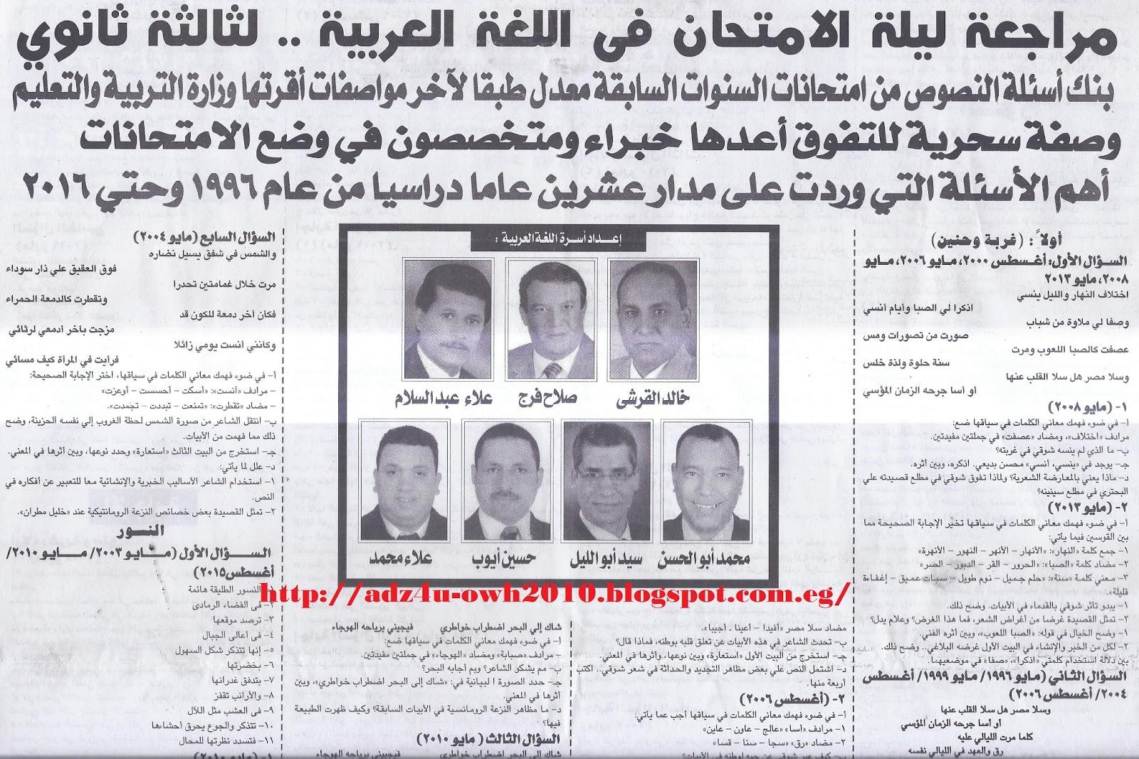 مراجعة وتوقعات ملحق الجمهورية الاخيرة في اللغة العربية للثانوية العامة 8
