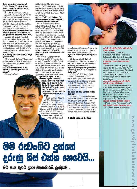 Ruwangi Rathnayake - Ranjan Ramanayake kissing case