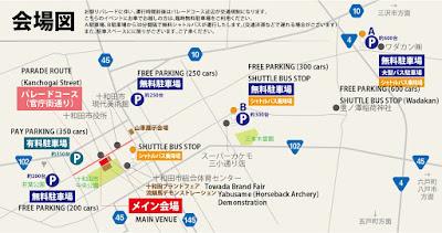 2017 Aomori 10 City Festival in Towada Parking & Venue Map 平成29年あおもり10市大祭典in十和田 会場図