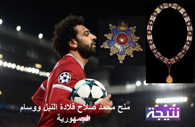 منح محمد صلاح قلادة النيل ووسام الجمهورية