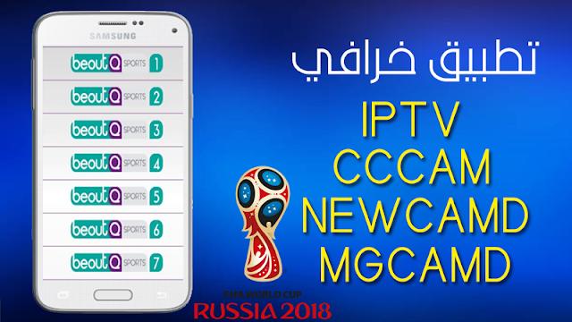 أقوى تطبيق للحصول على سيرفرات iptv-cccam-mgcamd-newcamd