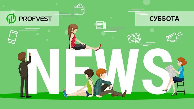 Новости от 21.03.20