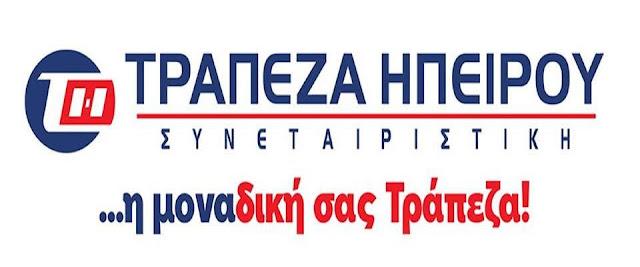 Στις 16 Οκτωβρίου οι εκλογές στην Τράπεζα της Ηπείρου