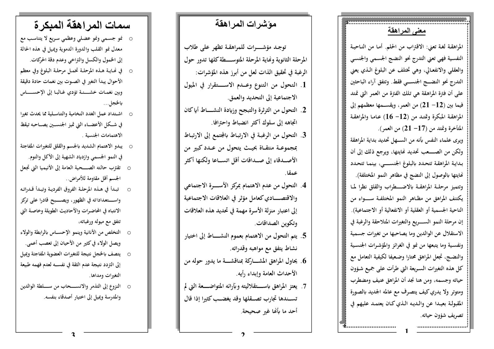 موسوعة المطويات والنشرات التربوية الجزء الاول مجمعة بوابة