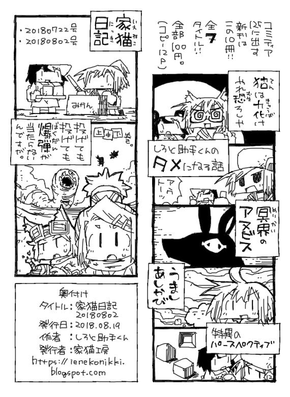 家猫日記20180802_ページ12