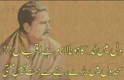 Iqbal Poetry | Urdu Poetry | Poetry Wallpapers | Iqbal Poetry In Urdu  | Urdu Poetry World,Urdu Poetry 2 Lines,Poetry In Urdu Sad With Friends,Sad Poetry In Urdu 2 Lines,Sad Poetry Images In 2 Lines,