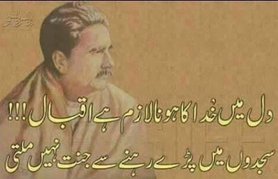 Iqbal Poetry | Urdu Poetry | Poetry Wallpapers | Iqbal Poetry In Urdu  | Urdu Poetry World,Urdu Poetry 2 Lines,Poetry In Urdu Sad With Friends,Sad Poetry In Urdu 2 Lines,Sad Poetry Images In 2 Lines,