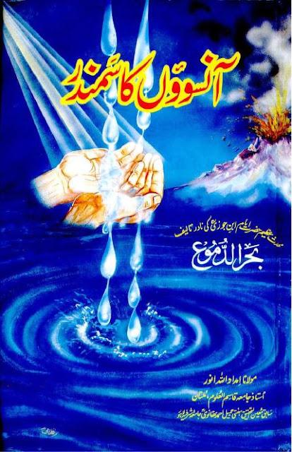 Aansuon Ka Samandar By Shaykh Mufti Imdadullah Anwar cover page
