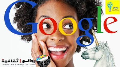 اسرار وخدمات مخفية لا تعرفها عن موقع جوجل google serets