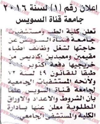 وظائف مستشفيات جامعة قناة السويس 3/04/2016