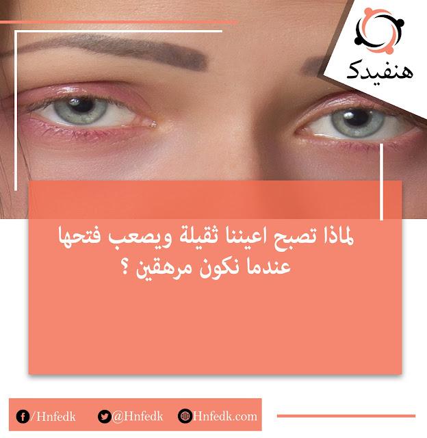 لماذا تصبح اعيننا ثقيلة عندما نكون مرهقين