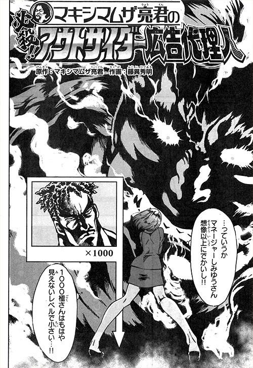 Manga da banda Maximum the Hormone é publicado