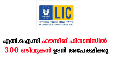 The LIC Housing Finance Limited has invited the skilled & talented candidates to fill LIC Housing Application Form 2018. There are 300 Associate, Assistant & Assistant Manager Vacancies. The last date to apply for LIC Housing Finance Vacancies 2018 is i.e. 06th September 2018.