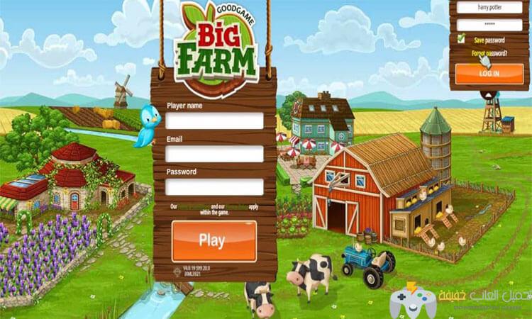 تحميل  لعبة المزرعة الكبيرة Goodgame Big Farm للاندرويد