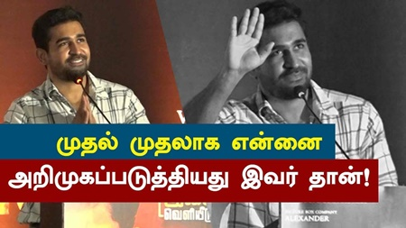 Vijay Antony Share his First Chance in Film industry | Annadurai Audio Launch