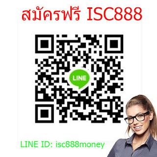 สมัคร isc888 ฟรี เพียงทักเรามาทางไลน์ ID LINE : isc888money