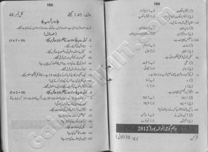 Uptodate old papers Physics Annual 2012 BISE Gujranwala