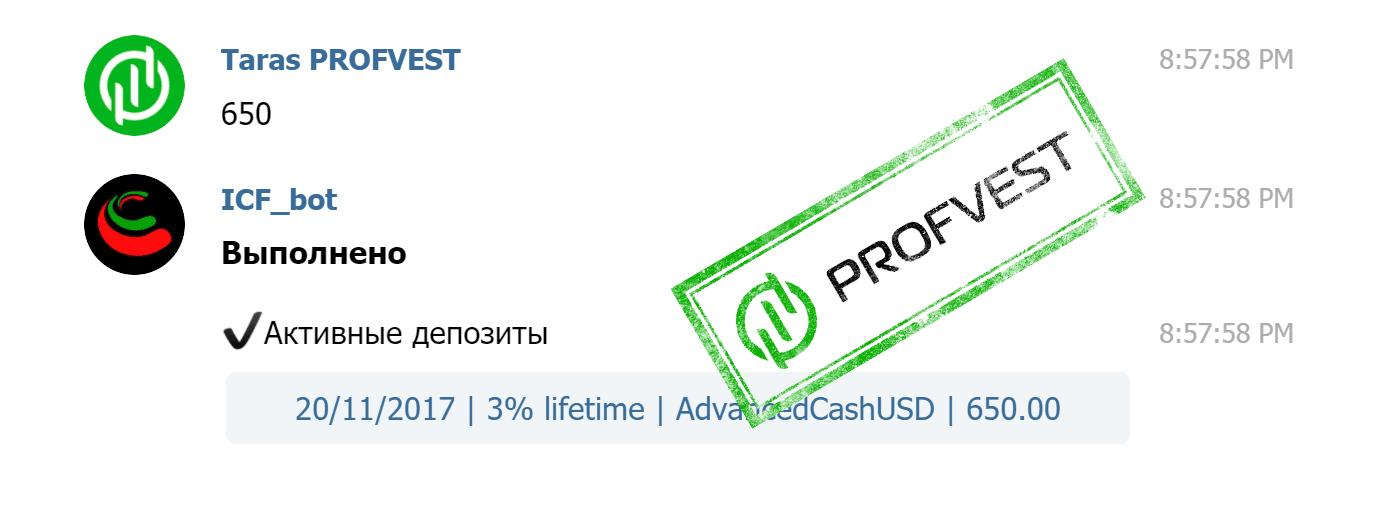 Депозит в Investmentcf