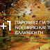 17 παροιμίες για το Νοέμβριο και την ελληνική γη