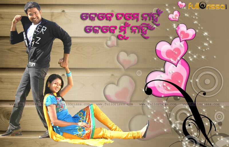 kebe tame naha kebe mu nahi oriya film songs