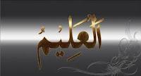 elaj-e-azam ya aleemu benefits in urdu