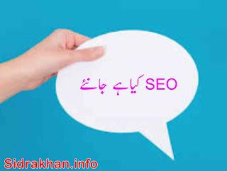 what is seo urdu