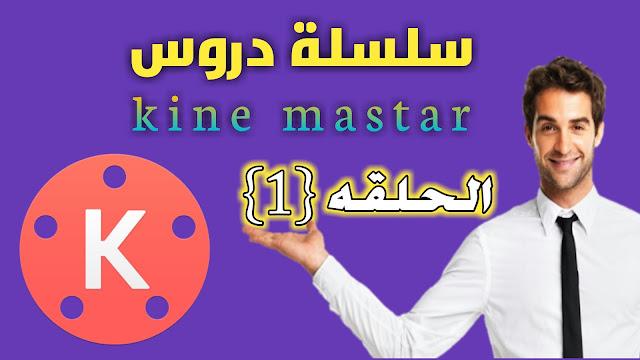 الحلقه (1) ما هو كاين ماستر kine master وهل هو افضل من غيره؟ ولماذا؟ سلسله رائعه