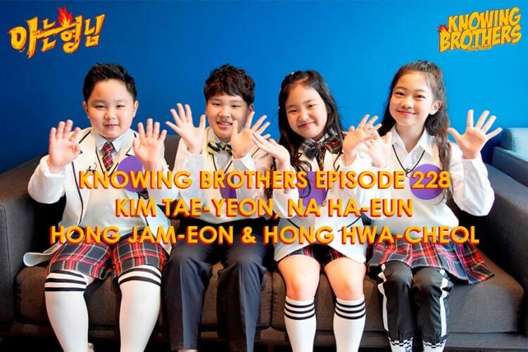 Nonton streaming online & download Knowing Bros eps 228 bintang tamu Kim Tae-yeon, Na Ha-eun, Hong Jam-eon & Hong Hwa-cheol subtitle bahasa Indonesia