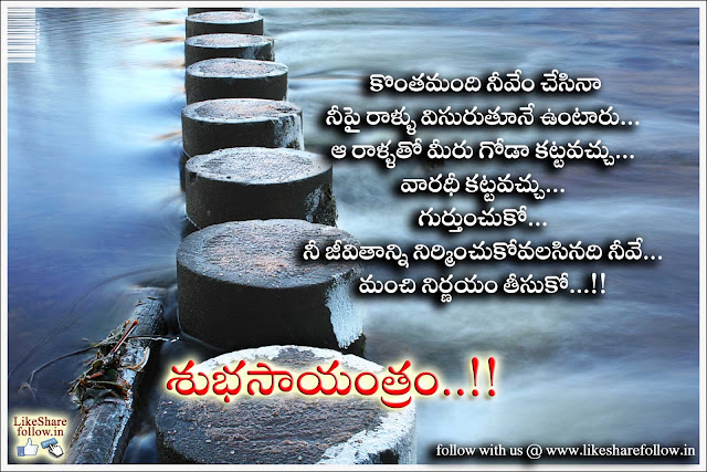 Best Telugu good evening Quotations messages with HD wallpapers
