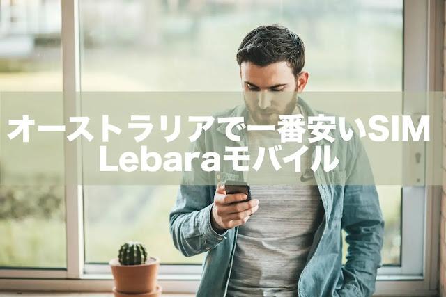 オーストラリア 一番安 携帯 SIM Lebara