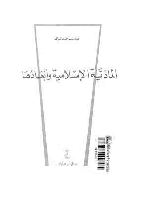 المادية الإسلامية وأبعادها - عبد المنعم محمد خلاف