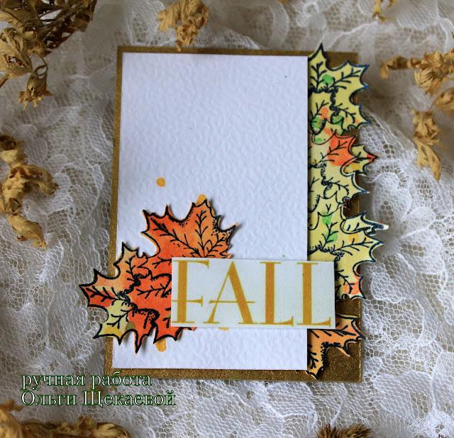 АТС, осенние листья, C&S