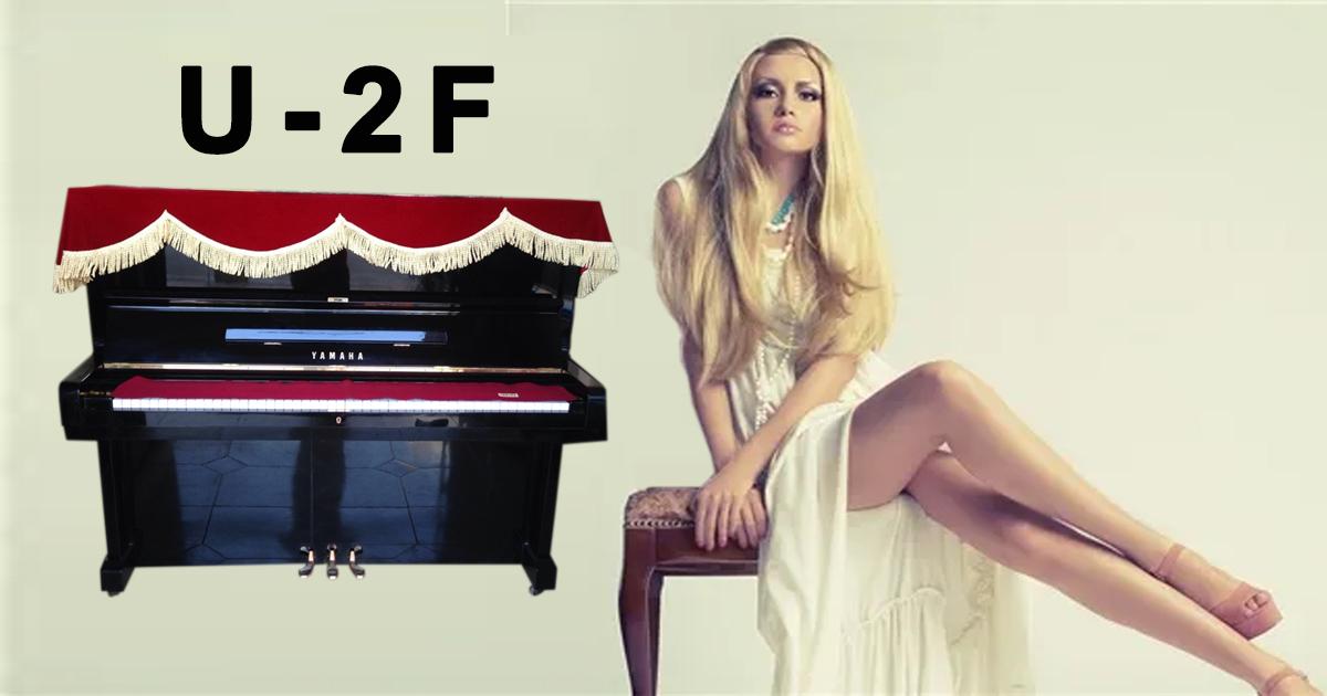 Đàn Piano Yamaha U2F Giá Rẻ
