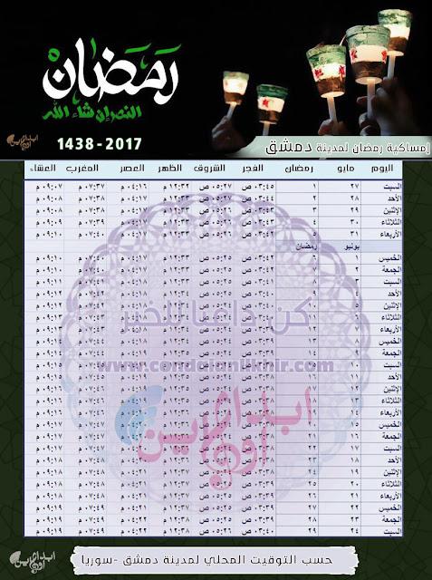 إمساكية رمضان 2017 - 1438 لجميع الدول العربية والتوقيت المحلي لكل مدينة Ramadan-Damascus-Time-1438