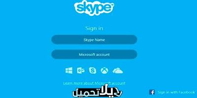 تحميل برنامج سكايب