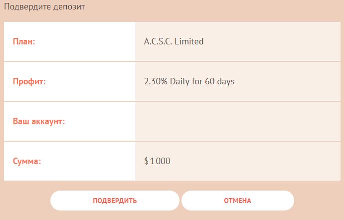 Оплата в Agroif Mushroom 2