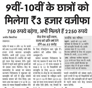 UP SC ST Scholarship Latest News:- On 14th April