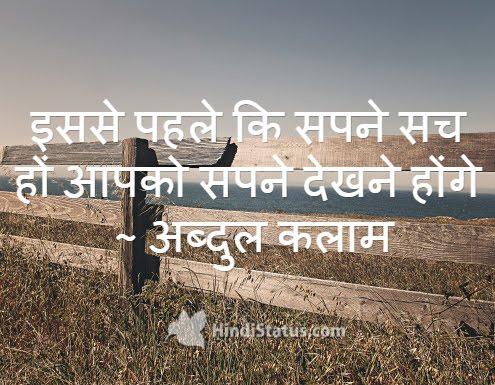 Dream - HindiStatus