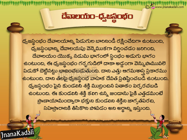 What is Dhwaja Stambham information in Telugu, Significance of Dhwaja Stambham in Telugu