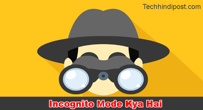 Incognito Kya Hai Browser Me Private Browsing Kaise Kare