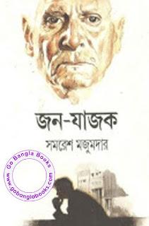 Jono Jajok by Samaresh Majumder