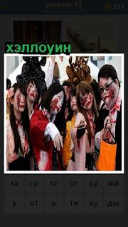 группа разукрашенных людей во время праздника хеллоуин