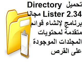 تحميل Directory Lister 2-34 مجانا برنامج لإنشاء قوائم متقدمة لمحتويات المجلدات الموجودة على القرص