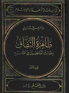 تحميل كتاب ظاهرة النفاق وخبائث المنافقين في التاريخ pdf - عبد الرحمن حسن الميداني