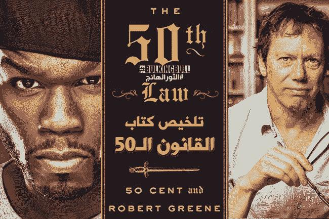 تلخيص كتاب القانون الخمسون روبرت غرين وفيفتي سنت The 50th Law by Robert Greene And 50 Cent