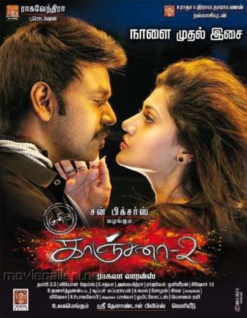 Poster Of Kanchana 2 2015 Dual Audio 500MB HDRip 480p - UNCUT Free Download Watch Online Worldfree4u